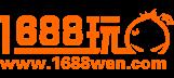 1688玩手游网