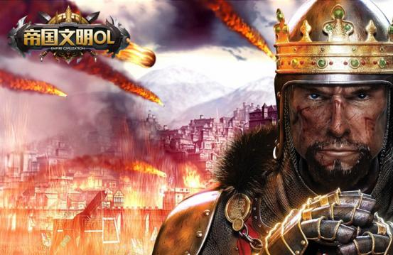 大揭秘:《帝国文明OL》三大特色玩法